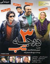 دانلود فیلم ایرانی 3 درجه تب