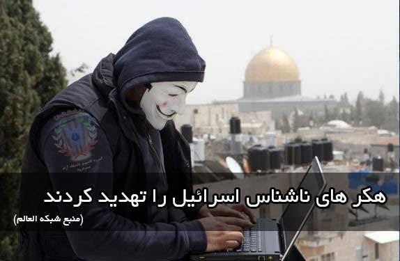 حمله به رژیم صهیونیستی اسرائیل