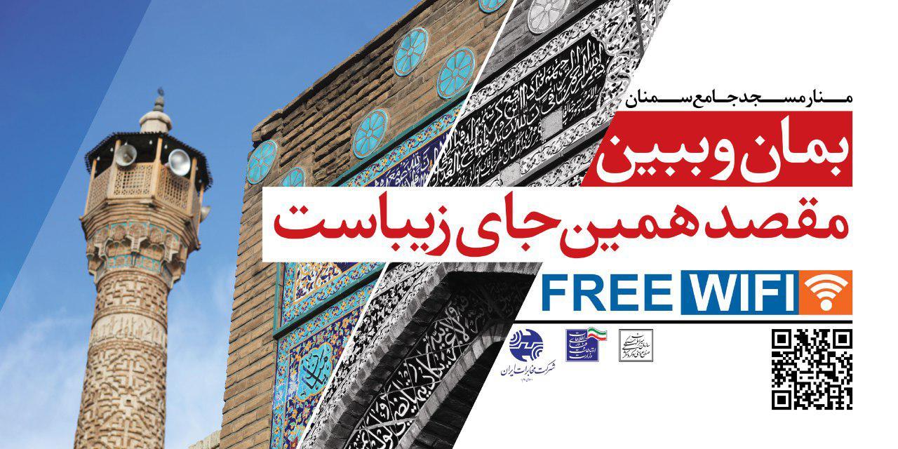 منار مسجد جامع سمنان