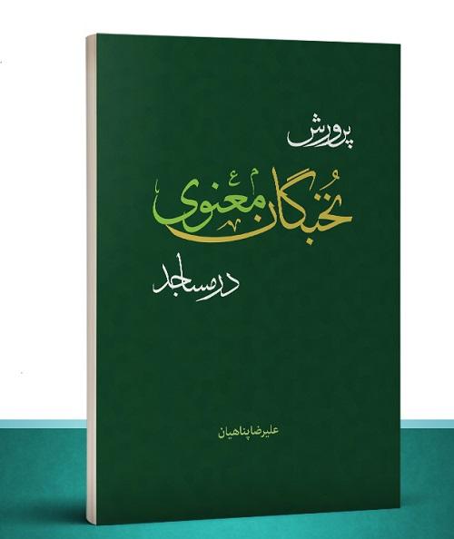 http://bayanbox.ir/view/2339576356811273167/Panahian-Book-12.jpg