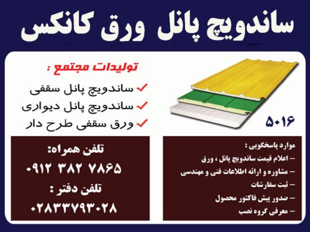ساندویچ پانل تبریز | قرارداد نصب ساندویچ پانل - ساندویچ پانل ...