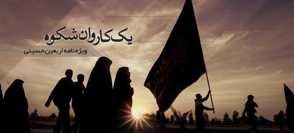 یک کاروان شکوه - ویژه نامه اربعین حسینی
