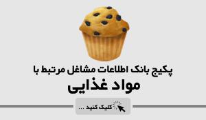 بانک اطلاعات مشاغل موادغذایی