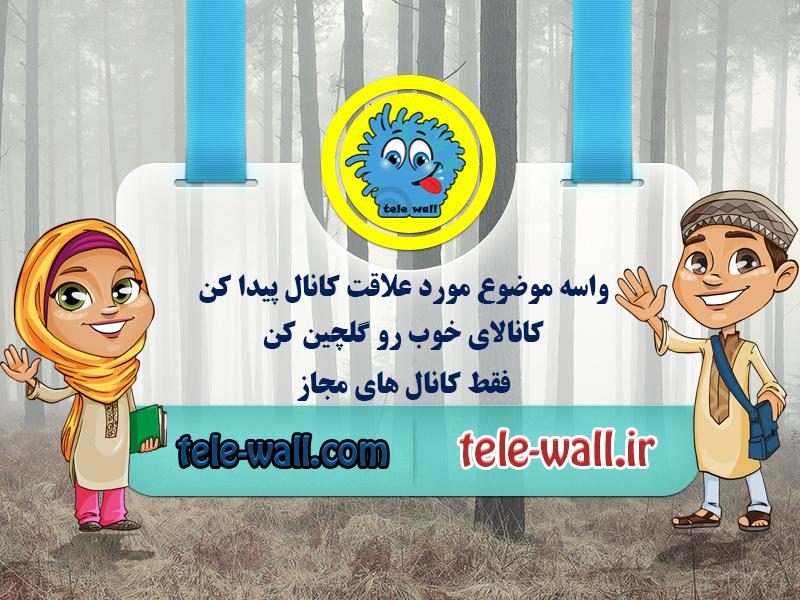 جستجوی کانال تلگرام