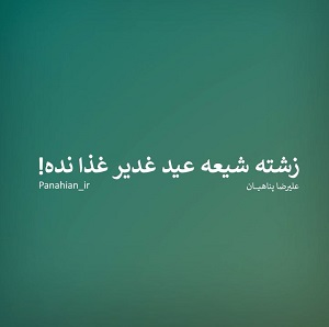 http://bayanbox.ir/view/2345578597116769742/panahian-ghadir.jpg