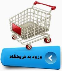 فروشگاه رسمی سایت سازان برتر