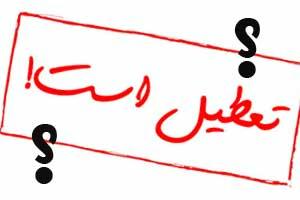 وضع تعطیلی مدارس قم فردا شنبه 9 بهمن 95