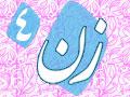 عکس پناهیانناشنیدههایی از «امام»دربارۀ «زنان»(4)