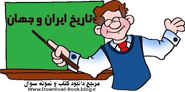کتاب تاریخ ایران و جهان سال سوم متوسطه