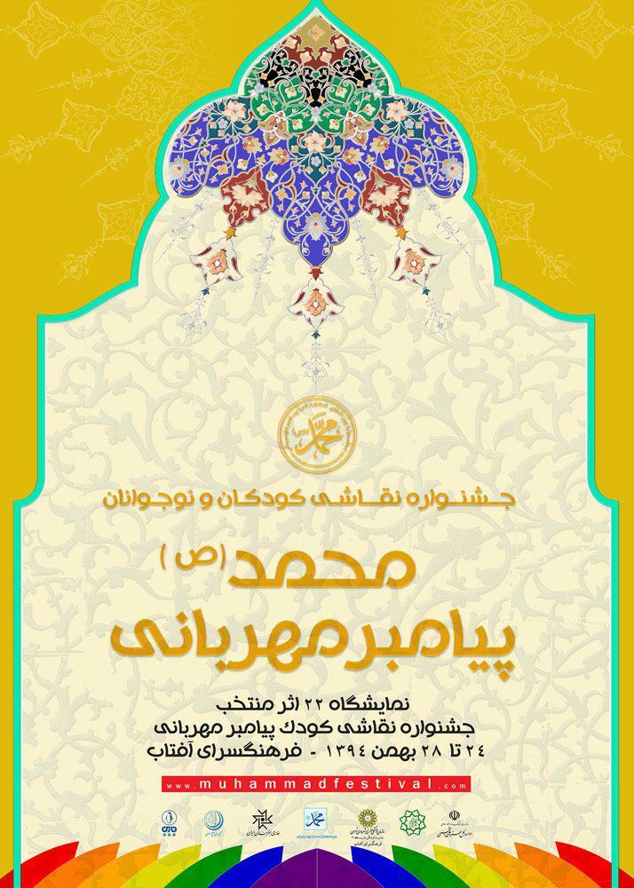 جشنواره نقاشی کودک و نوجوان :: طراحی لوگوجشنواره نقاشی کودک و نوجوان محمد (ص) پیامبر مهربانی