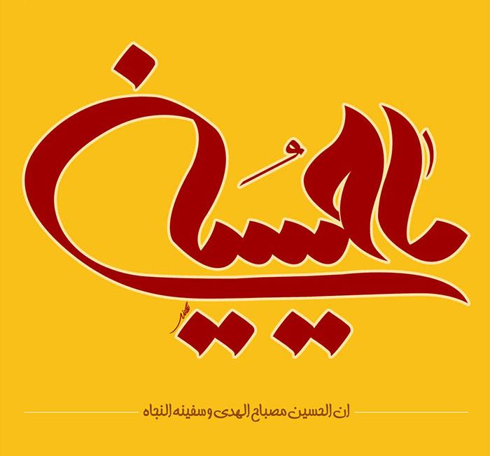 http://bayanbox.ir/view/2373209644888422721/imam-hussain-1.jpg