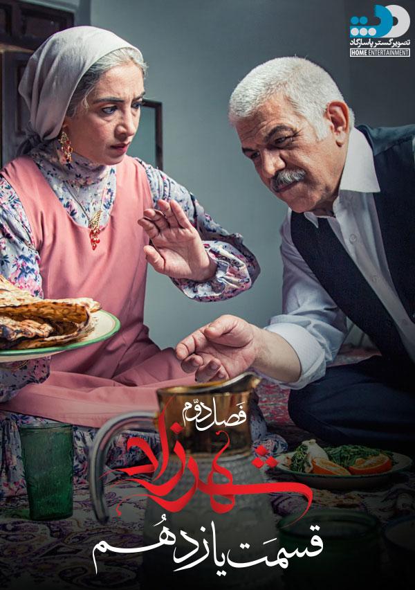 http://bayanbox.ir/view/2378063589000134454/Shahrzad-S02E11.jpg