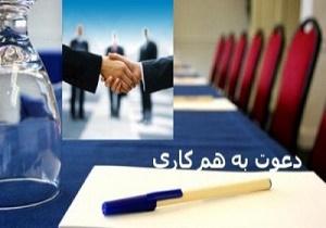 آگهی های استخدام تهران سه شنبه 1 دی 94