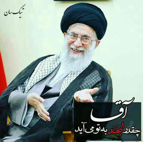 عکس نوشته های درباره رهبر امام خامنه ای