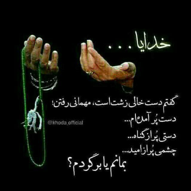 عکس برای شب قدر و التماس دعا