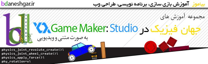 جهان فیزیک در GameMaker: Studio