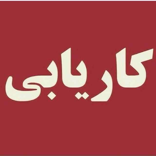 ایران کاریابی