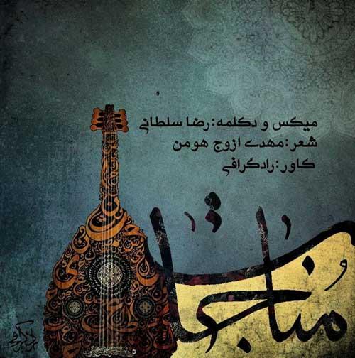 یارب مددی فرما - دکلمه ای فوق العاده زیبا از رضا سلطانی