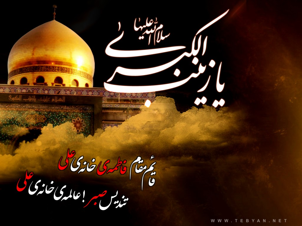 Image result for شهادت حضرت زینب