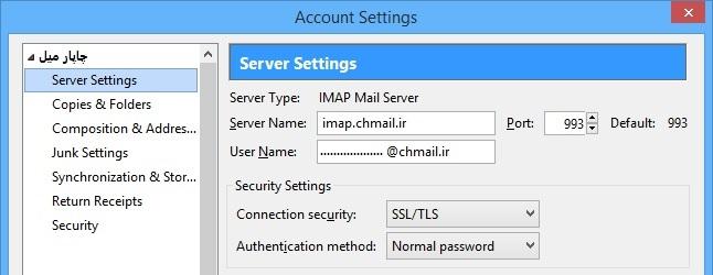 تنظیمات ایمیل چاپار برای اتصال به Thunderbird (تصویری)