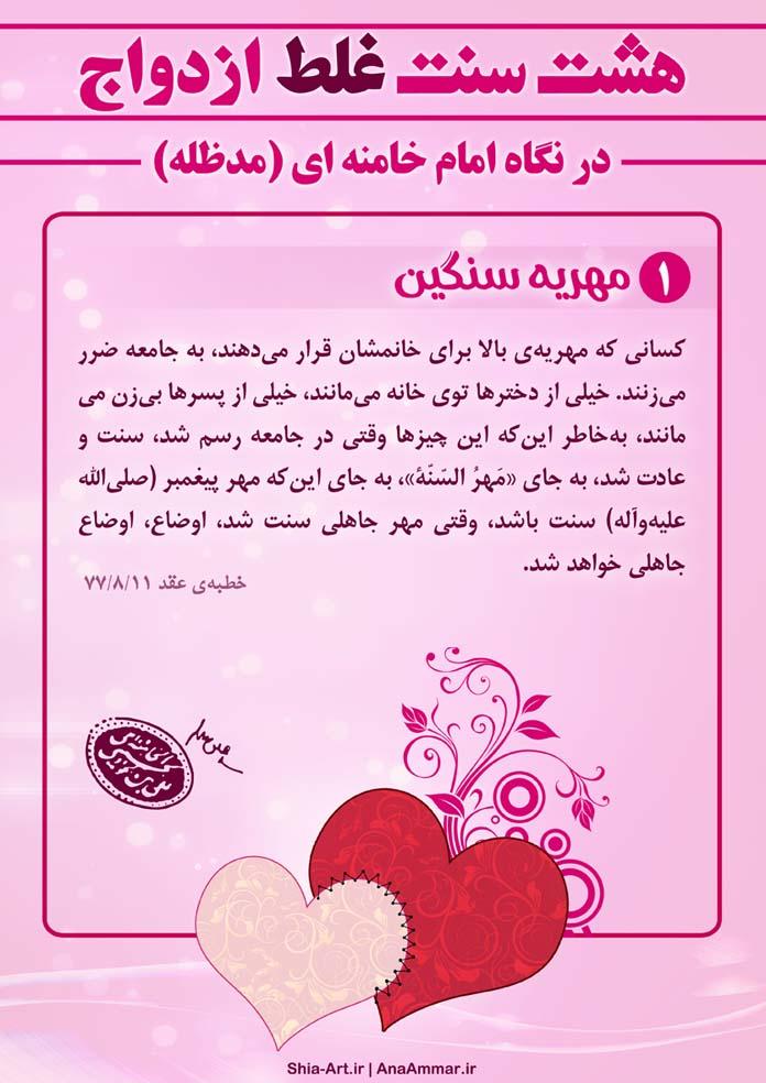 http://bayanbox.ir/view/2411148708967275449/Demo-Ezdevaj-1.jpg