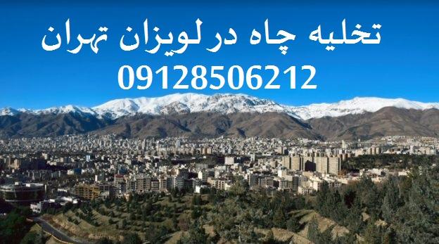 تخلیه چاه لویزان تهران