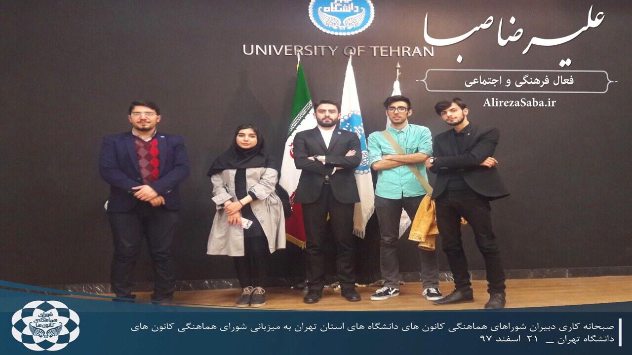 علیرضا صبا در صبحانه کاری دبیران شورای هماهنگی دانشگاه های استان تهران