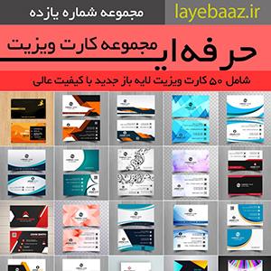 http://bayanbox.ir/view/2416410135167977551/kartvizit11.jpg