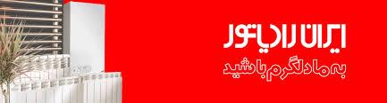 نمایندگی ایران رادیاتور پیروزی