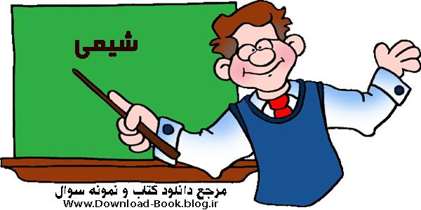 کتاب شیمی پیش ی