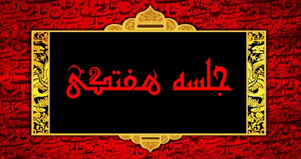 جلسه هفتگی 1395/08/20 محسن عادل زاده