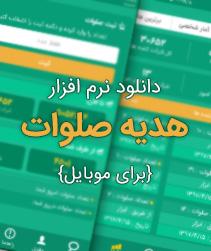 نرم افزار هدیه صلوات آنلاین به امام زمان (عج)