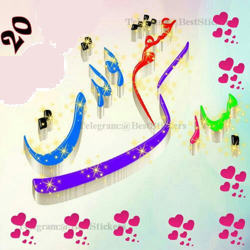 Image result for تولدت مبارک ارام