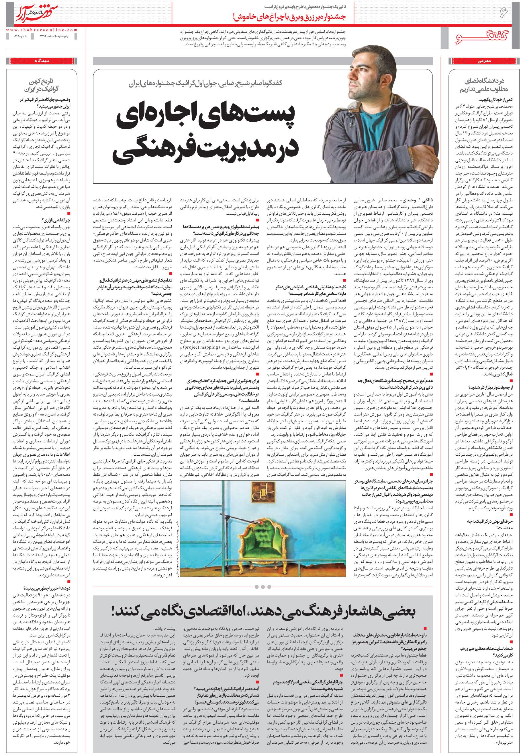 محمد صابر شیخ رضایی،گفتگو با روزنامه شهرآرا