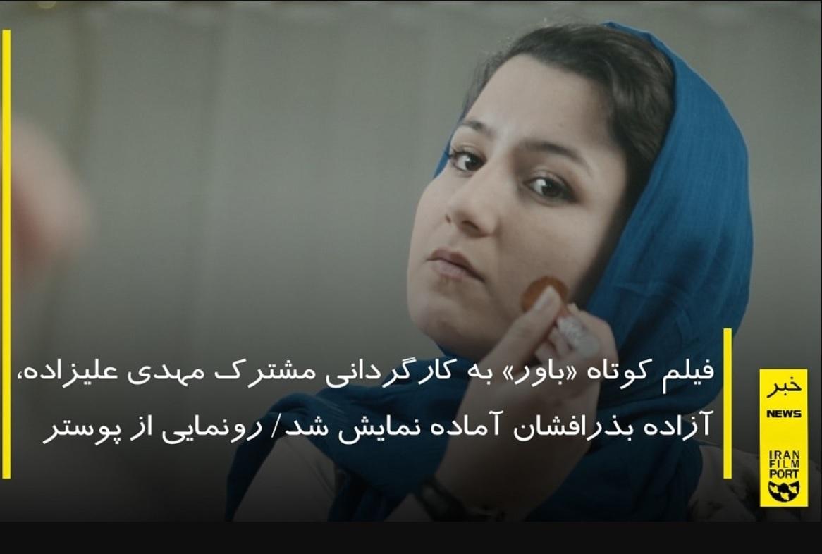 خارج از جشنواره/ فیلم کوتاه «باور» ساخت مشهد به جشنواره بینالمللی انگلیس راه یافت