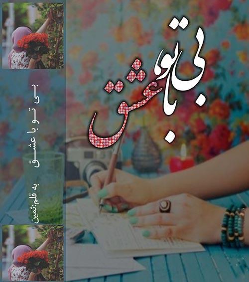 دانلود رمان بی تو با عشق | اندروید apk ، آیفون pdf ، epub و موبایل