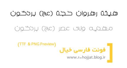 فونت فارسی و عربی خیال