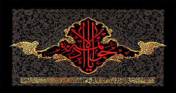 شهادت امام جواد (ع) 1395 محسن عادل زاده