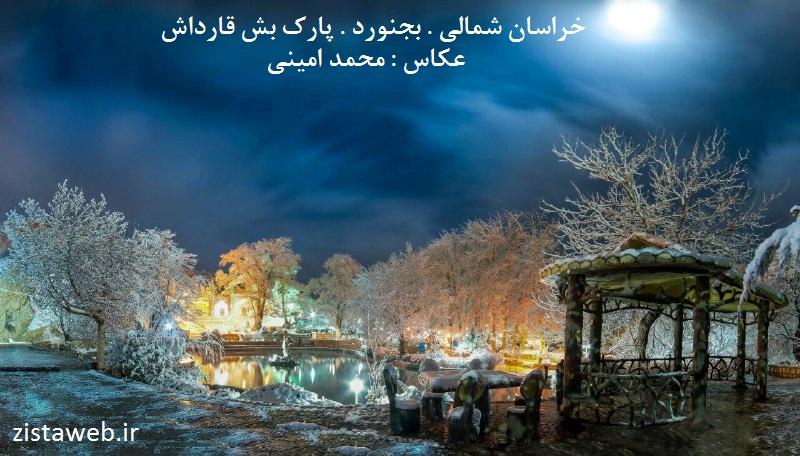 خراسان شمالی . بجنورد . پارک بش قارداش عکس از محمد امینی