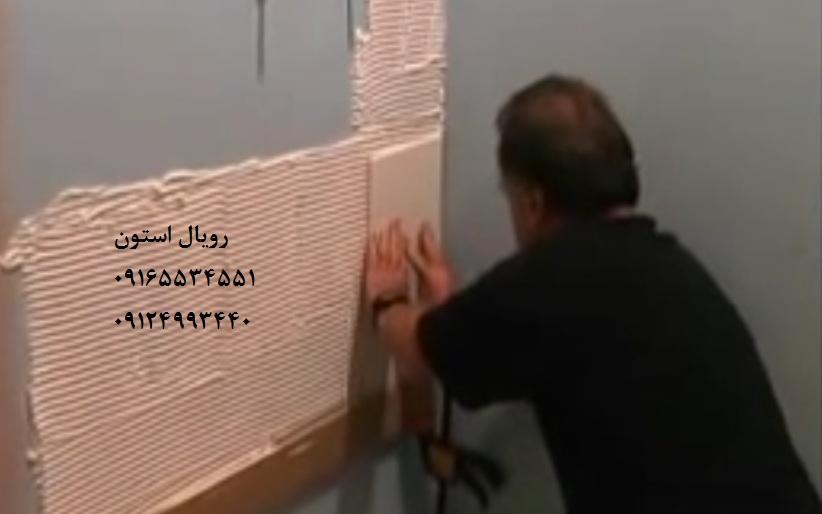 آموزش نصب کاشی با چسب روی دیوار :: سنگ رویال//bayanbox.ir/view/2456609154706054013/%D9%86%D8