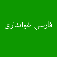 کتاب فارسی خوانداری ششم 2