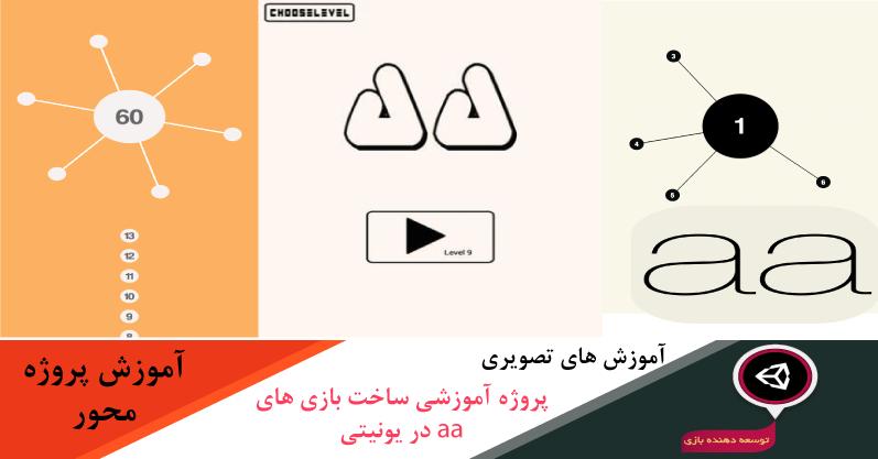 آموزش فارسی ساخت بازی با یونیتی :: GameDeveloperآموزش ساخت بازی aa در یونیتی (خروجی اندروید و کامپیوتر در یونیتی)