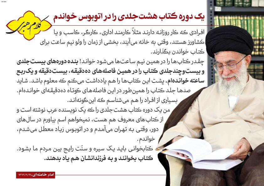 http://bayanbox.ir/view/2464565356510512566/5-Imam-Khamenei-60-9408-001.jpg