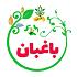 داروخانه گیاهپزشکی باغبان