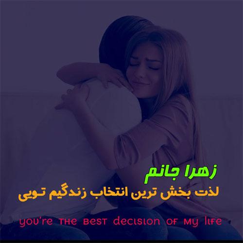 تصاویر عکس نوشته اسم زهرا