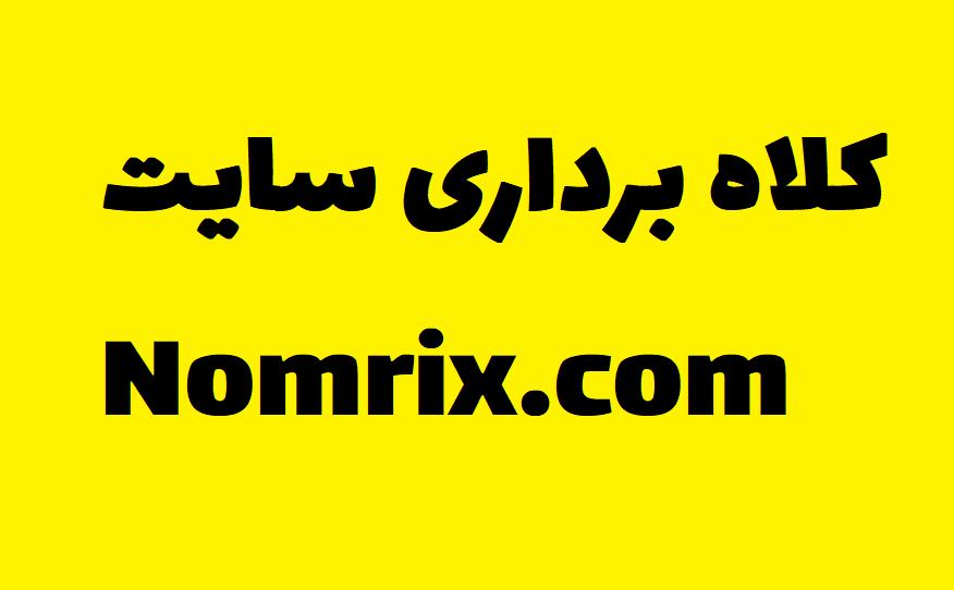کلاه برداری سایت  Nomrix.com