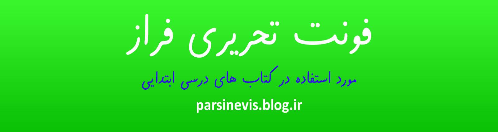 faraz-font