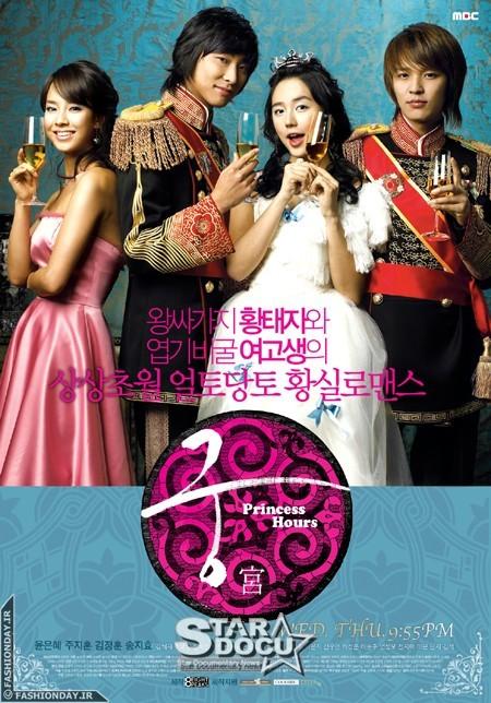 دانلود آهنگ های سریال کره ای Princess Hours
