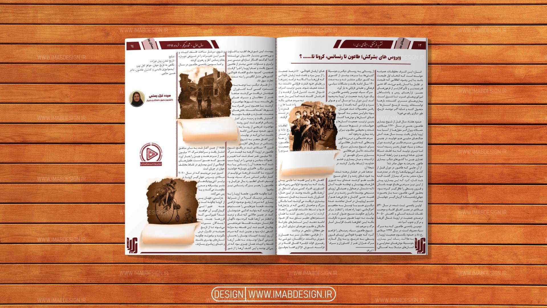 صفحه آرایی نشریه دانشجویی