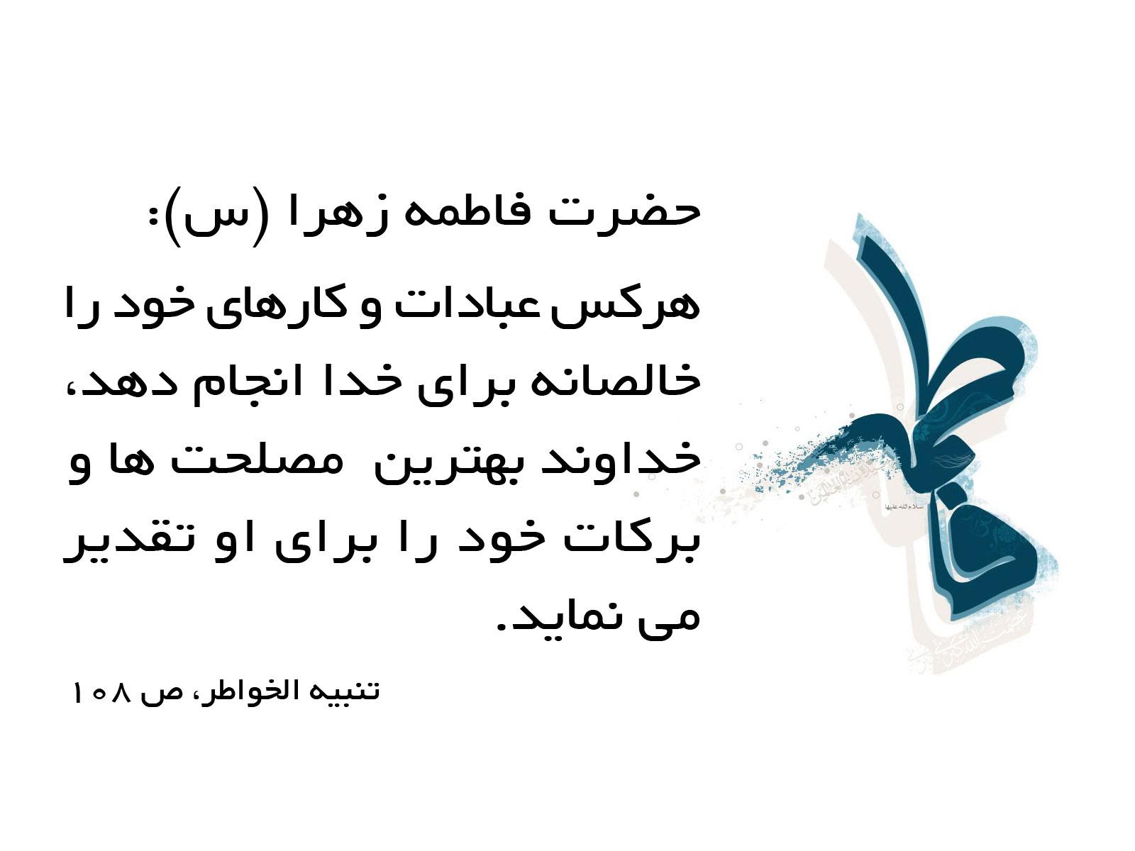 http://bayanbox.ir/view/2508334744364036691/fatima-Hadith-1.jpg